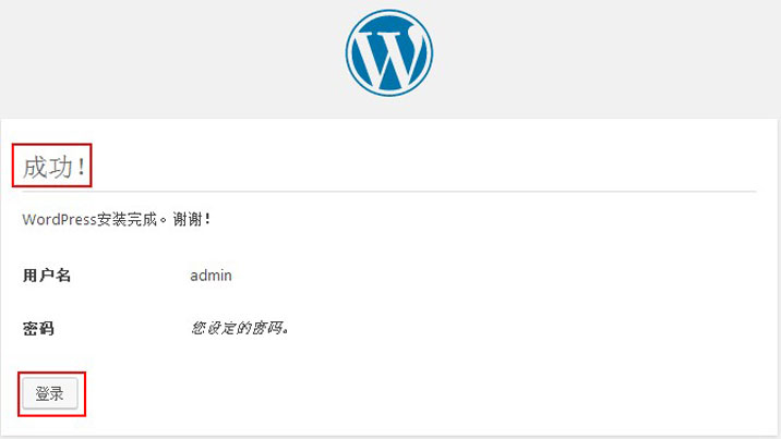 成功安装WordPress